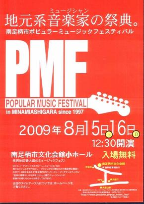 pop_music_fes_2009.jpg